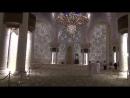 █▬█ █ ▀█▀ Белая Мечеть Абу Даби ОАЭ 270p