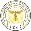 РОСТ - сертификация систем менеджмента