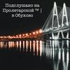 Подслушано на Пролетарской ™ | в Обухово