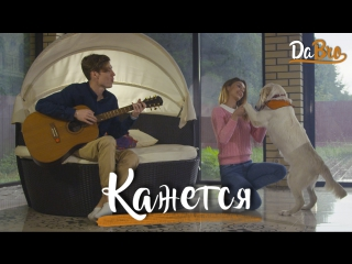Dabro - Кажется (новый клип 2016) не Open Kids