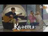 Dabro - Кажется (новый клип 2016)