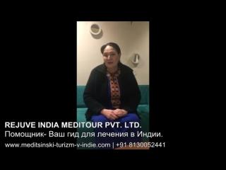 мнение пациентка о врачах - Rejuve India Meditour Pvt. Ltd (1)