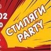 10.02 СТИЛЯГИ PARTY В ROCK BARE