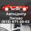 Кузовной ремонт авто СПб/ АвтоЦентр ЛИГОВО
