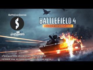 «Праздничное обновление» Battlefield 4: сетевой код, исправления, настройки и бесплатная карта