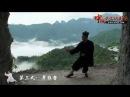 Wu Dang Zhang San Feng Taiji 13 by Grandmaster Zhong Yun Long of Zhang San Feng Academy