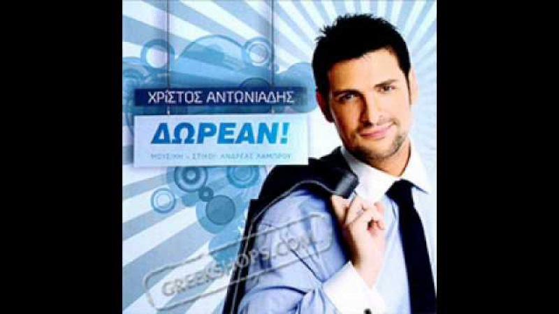 Xristos Antoniadis - Pios bori