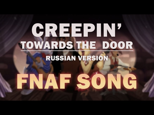 FNAF SONG CREEPIN' TOWARDS THE DOOR RUSSIAN by Griffinilla w/ Lenich Kirya