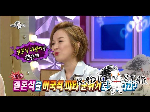 [RADIO STAR] 라디오스타 - Jadu's wedding episode 자두의 은혜 받은 결혼식 에피소드! 20150805