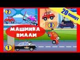 МАШИНКА ВИЛЛИ /1-2-3 серии/ ЦЕЛЫХ 20 МИНУТ / Мультики про машинки все подряд