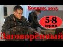 Новинка 2015 боевик ЗАГОВОРЁННЫЙ5-8серии.Русские сериалы фильмы боевики russian film crime film