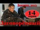 Новинка 2015 боевик ЗАГОВОРЁННЫЙ1-4серии.Русские сериалы фильмы боевики russian film crime film