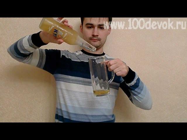 Фокус с пивом 100devok.ru/