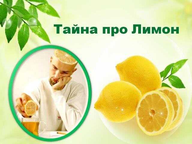 Рак Тайна про лимон