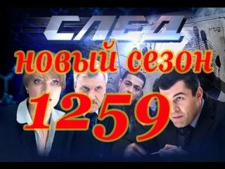 СЛЕД 1259 серия: Луна и Грош. Новые серии СЛЕД октябрь 2015!