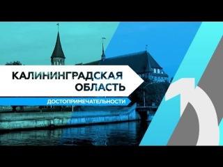 RTG TV TOP10 - Калининград и Калининградская область. Достопримечательности
