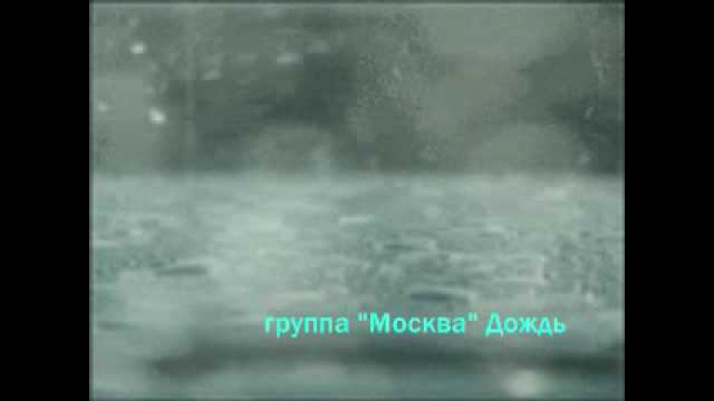 Давид Тухманов и группа Москва Дождь