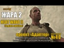 Уроки выживания - Жара 2. Survival Skills - Heat wave 2 English subtitles