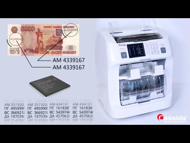 Cassida Zeus | Сортировщик банкнот Premium-класса