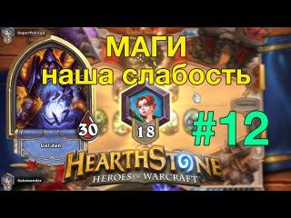 Hearthstone: Агро колода Чернокнижника слаба только против Магов
