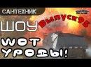 WoT уроды Выпуск #95 ~World of Tanks (wot)