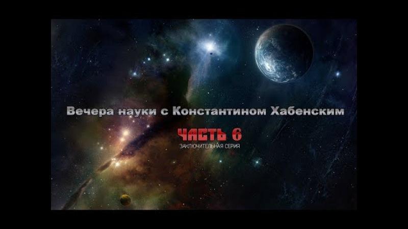 Вечера науки с Константином Хабенским (6-часть)