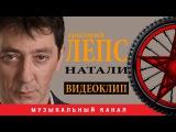 Григорий ЛЕПС - Натали ВИДЕОКЛИП