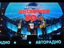 Дискотека 80-х 2015 года! Полная версия фестиваля Авторадио