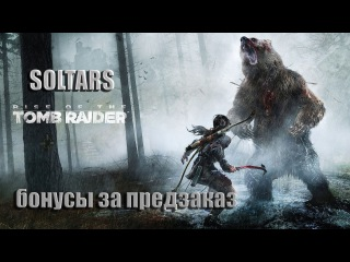 Rise of The Tomb Raider. Обзор бонуса за пред заказ.