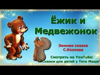 Новогодняя зимняя сказка Ёжик и Медвежонок. Сказки для детей читает Тетя Маша