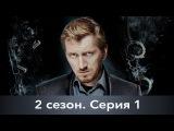 Нюхач  - 1 серія , сезон 2 (2015)
