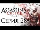 Assassin's Creed 2 - Прохождение игры на русском [#28] ПОБОЧНЫЕ ЗАДАНИЯ