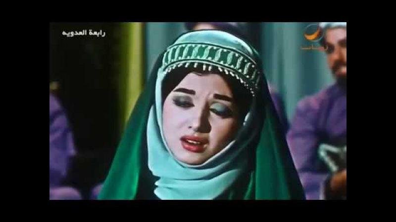 Rabia Al Adawiyya فيلم رابعه العدويه Egyptian Drama Films Nabila Obaid Arab History Dawn of Islam