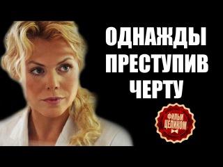 Однажды Преступив Черту 2015 Фильм HD Мелодрама 2015 Русский Криминальный Фильм 2015