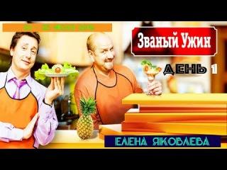 1. Званый ужин - День 1 (Елена Яковлева)