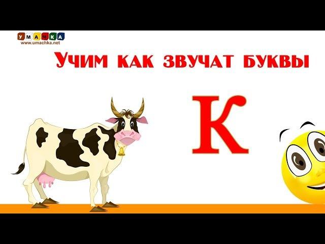 Алфавит русский Учим Буквы и Звуки с Кругляшиком - Буква К