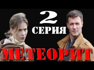 Метеорит HD (2 серия ) Мистический сериал 2016