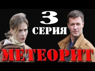 Метеорит HD (3 серия) Мистический сериал 2016