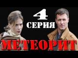 Метеорит HD (4 серия) Мистический сериал 2016