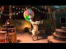 Мадагаскар 3. Афро в цирке