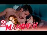 Мамочки - Серия 2 - Сезон 1 - комедийный сериал HD