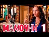 Мамочки - Серия 1 - Сезон 1 - русская комедия HD