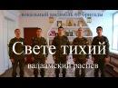 Свете тихий валаамский распев Л Панкратов Вокальный ансамбль 60 бригады