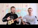 Крутим, мутим, товарищ Путин! Отличная песня от братьев белорусов.