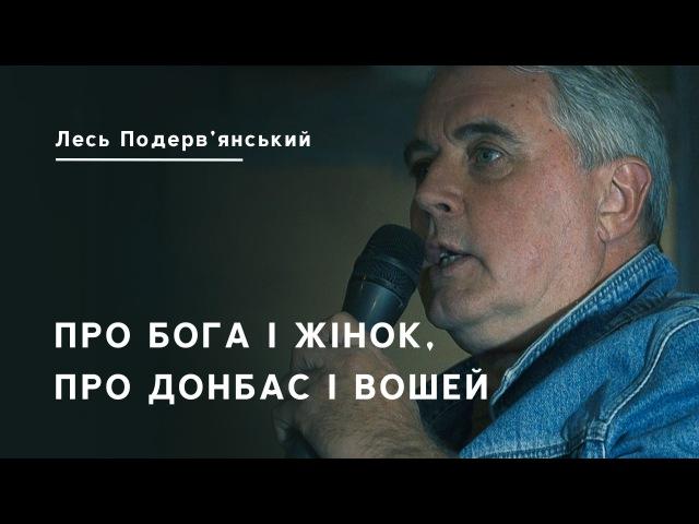 Лесь Подерв'янський про Бога жінок і Донбас