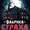 "Реалити-квест ""ФАБРИКА СТРАХА"" | Бердск"