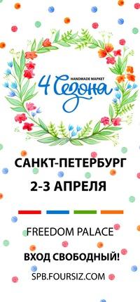 Маркет «4 сезона» 2-3 апреля в СПб!