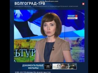 Волгоград - ТРВ Передача Грани Культуры от 5 июля 2015