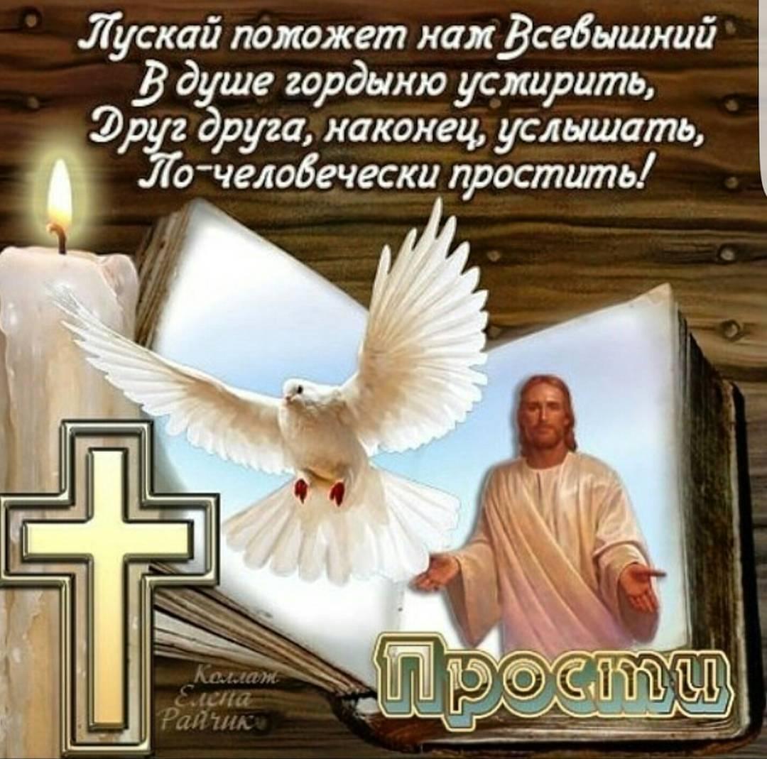 Поздравление к прощённому дню