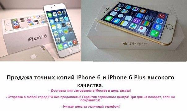 Магазин Дешевых Айфонов